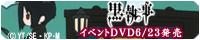 TVアニメーション「黒執事」公式サイト