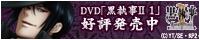 TVアニメーション「黒執事�」公式サイト