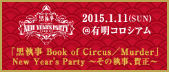『「黒執事 Book of Circus/Murder」New Year's Party ~その執事、賀正~』