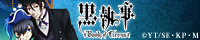 アニメ「黒執事」新シリーズ公式サイト